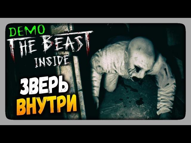 The Beast Inside Demo Прохождение - ЗВЕРЬ ВНУТРИ! 😈