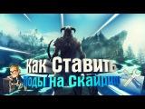 КАК СТАВИТЬ МОДЫ НА СКАЙРИМ Skyrim Legendary Edition