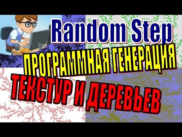 RANDOM WALK МЕТОД БЛУЖДАЮЩЕЙ ТОЧКИ RANDOM STEP