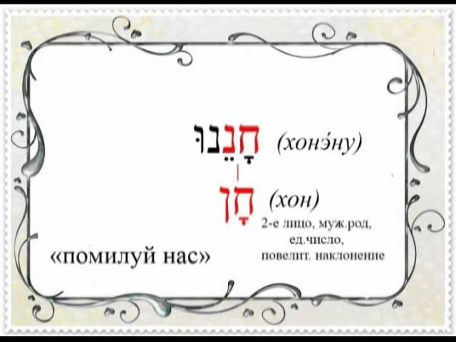 АВИНУ МАЛКЭНУ אָבִינוּ מַלכֵּנוּ – «Отец наш, Царь наш» (из цикла «Песни на иври...