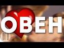 ИДЕАЛЬНАЯ ПАРА ДЛЯ ОВНА ♈️ ГОРОСКОП ЛЮБВИ (СОВМЕСТИМОСТИ)