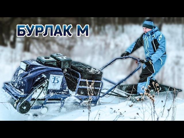 МОТОБУКСИРОВЩИК БУРЛАК M, ПО ЦЕНЕ АЙФОНА