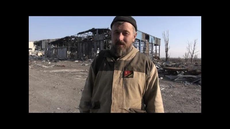 Ополченец Перевозчик под обстрелами в донецком аэропорту Ополчение Новороссии смотреть онлайн без регистрации