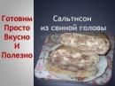 Сальтисон из свиной головы Как начинить свиной желудок Мясная холодная закуска