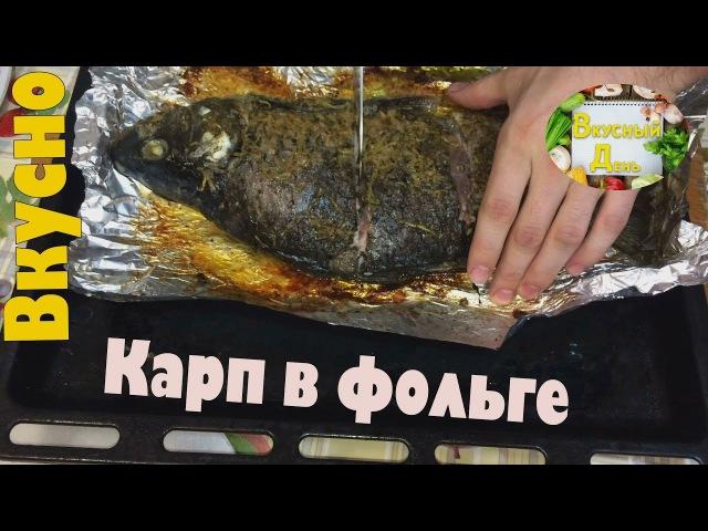 1 Рыба в фольге