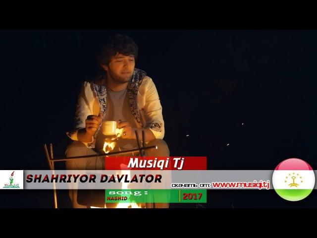 Шахриёр Давлатов - Нашуд 2017 | Shahriyor Davlator - Nashid 2017
