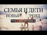 PolitRussia. Анна Сочина. Семья и дети - новый тренд России Путина