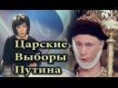 МАРИЯ ЛОНДОН - К ВЫБОРАМ, ПУТИН ОБЕЩАЕТ ЦАРСКИЕ ПОДАЧКИ