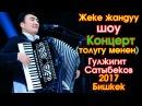 Гулжигит Сатыбеков 2017 10 29 Жандуу Конце́рт толугу менен