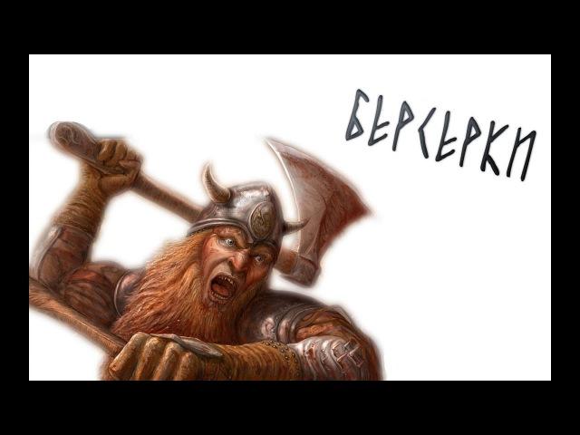 Сильнейшие воины берсерки Скандинавская мифология 14