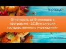 Отчетность за 9 месяцев в программе «1СБухгалтерия государственного учреждения...