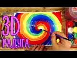 3Д спираль РАДУГА рисунки красками / урок рисования от РыбаКит