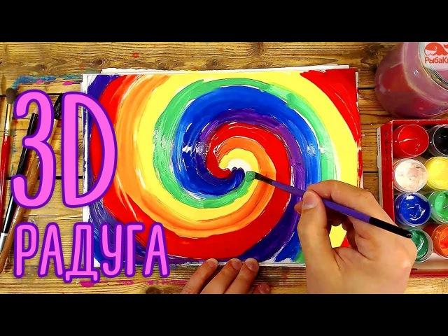 3Д спираль РАДУГА рисунки красками урок рисования от РыбаКит