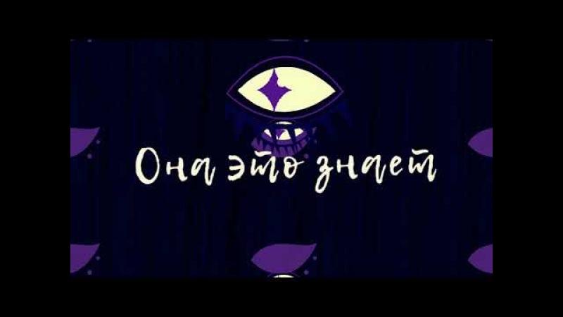 ПРЕМЬЕРА! SMASH - МОЯ ЛЮБОВЬ 18 (LYRIC VIDEO) 🖤
