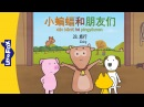 Bat and Friends 28 A Trip 小蝙蝠和朋友们 28:旅行 Level 1 Chinese By Little Fox