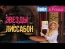 Орел и решка Звезды Мария Ивакова и Михаил Башкатов Лиссабон Португалия Full HD