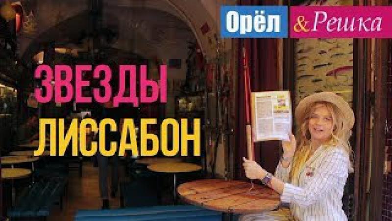 Орел и решка. Звезды - Мария Ивакова и Михаил Башкатов - Лиссабон | Португалия (Full HD)