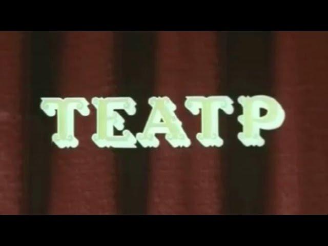 Театр (1978). Все серии подряд. Драма, по роману Сомерсета Моэма   Фильмы. Золотая коллекция
