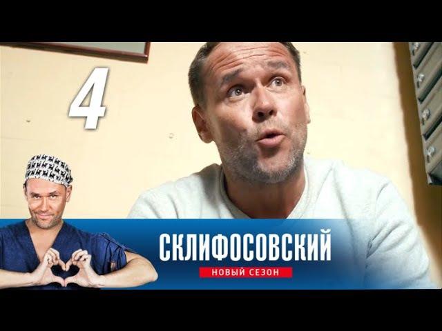 Склифосовский 6 сезон 2018 4 серия Мелодрама