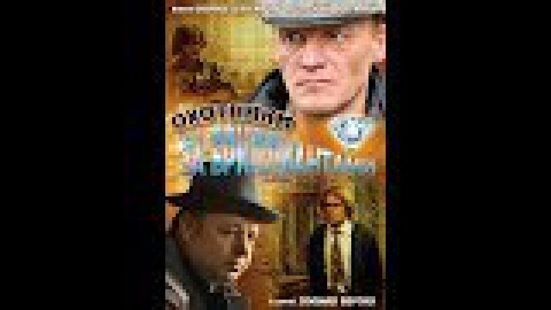 Охотники за бриллиантами 8 серия 2011 WEB DL 1080p