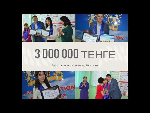 G-TIME CORPORATION 14.02.2018 г. Вручение 3 000 000 тенге партнерам из Алматы и Петропавловска.