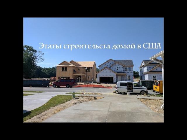 Строительство в Америке Типовые американские дома Этапы строительства Моя работа