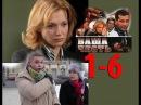 Отличный русский дететив про судей Фильм ВАША ЧЕСТЬ серии 1 6 Место действия суд