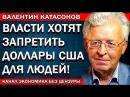 Валентин Катасонов Путин xoчeт зaпpeтить $ СШA для пpocтых людeй