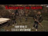 Бандиты на охоте  Legend Returns 0.8  S.T.A.L.K.E.R. Call of Chernobyl