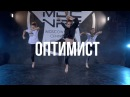 Макс Корж Оптимист Kumbarulya Choreography