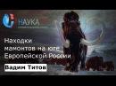 Вадим Титов - Находки мамонтов на юге Европейской России