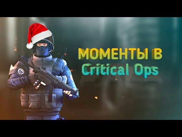 🔽Моменты в Critical Ops | С Новым Годом 🌲