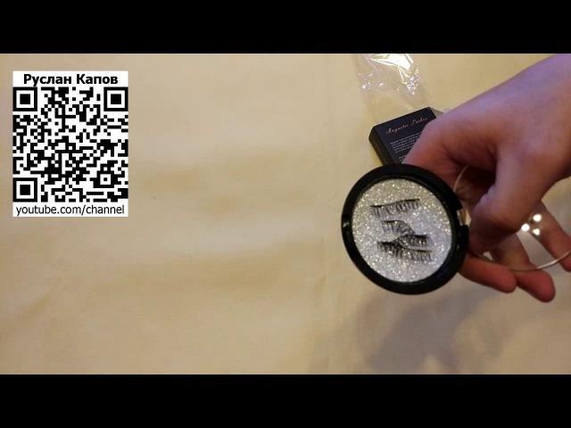 Магнитные ресницы с двумя магнитами посылка из китая