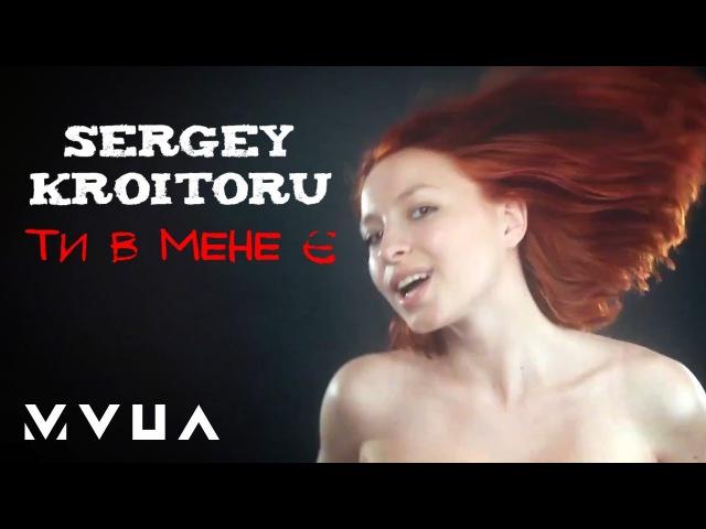 Sergey Kroitoru – Ти В Мене Є (офіційний кліп)