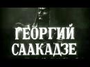 Георгий Саакадзе (1942) 1 и 2 серии