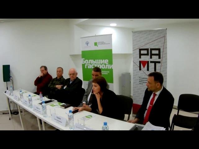 Пресс-конференция РАМТ в КЗЦ Миллениум, посвященная гастролям в Ярославле