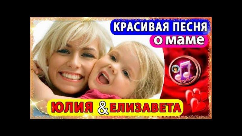 Юлия и Елизавета 🌺 Мама Мне На Тебя Не Наглядется 🌺 Красивая Песня о Маме