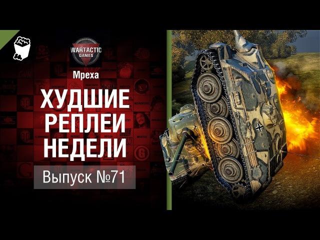 Синхронное ракование - ХРН №71 - от Mpexa worldoftanks wot танки — [wot-vod.ru]