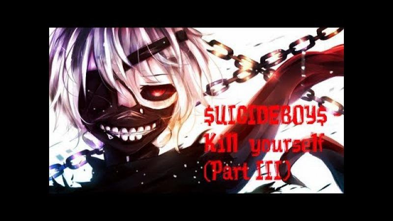 「AMV」$uicideboy$ - Kill Yourself Part III