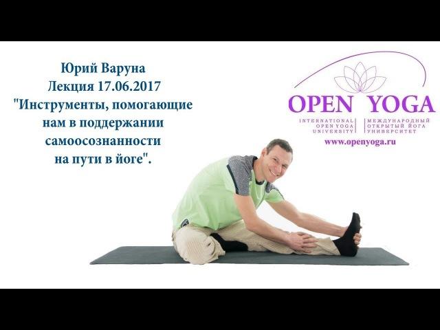 Юрий Варуна Инструменты, помогающие нам на пути самопознания. Часть1.