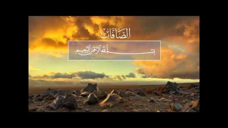 Waddah Sha'by. Сура 37 Ас-Саффат (Выстроившиеся в ряды)