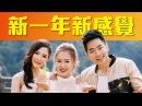 2018 Nick钟盛忠 Stella钟晓玉 M Girls阿妮《新一年新感觉》官方HD MV全球大首播