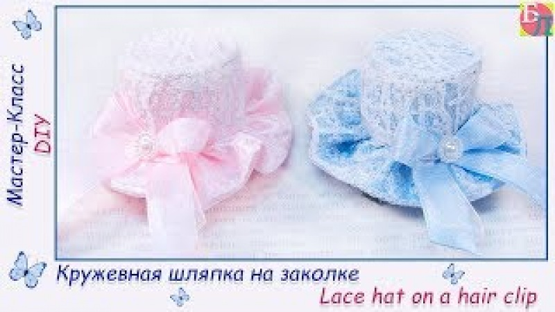 КРУЖЕВНАЯ ШЛЯПКА НА ЗАКОЛКЕ ♥ МАСТЕР-КЛАСС ♥ LACE HAT ON A HAIR CLIP ♥ DIY