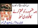 Any Type Pain Treatment At Home Pain Joint Treatment At Home Dardon Ka Elaj
