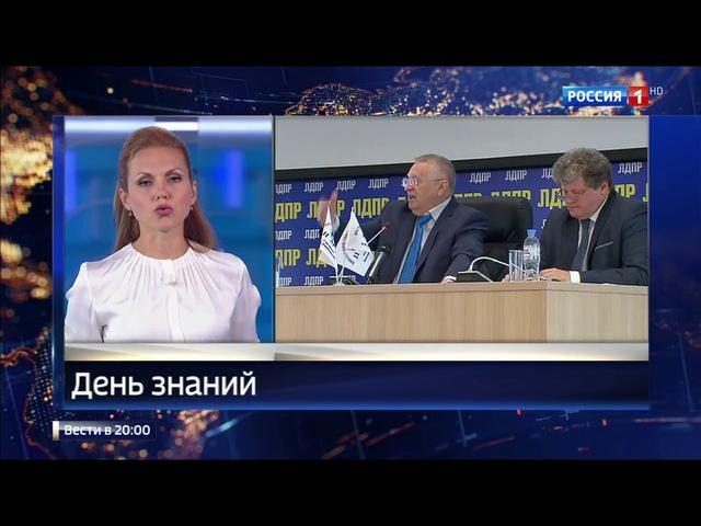 Вести 20:00 • Сезон • Российские политики напутствовали молодежь в День знаний
