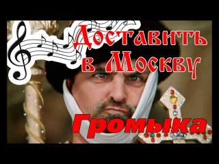 Доставить в Москву (Громыка) - кавер с табами и нотами