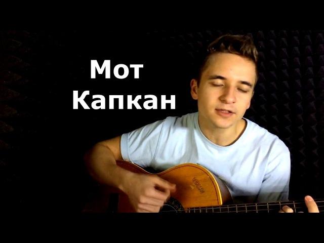 Мот - Капкан (cover/кавер) by Вова Барс