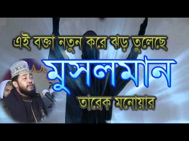 Musolman তারেক মনোয়ার Bangla Waz Maulana Tarek Monowar 2017
