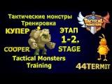 Тактические монстры. Тренировка. КУПЕР 1-2. Tactical Monsters. Training. COOPER.