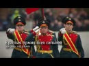 Russian Military Song - The Red Army Is the Strongest (Красная Армия всех сильней)